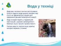 Вода має численні технічні застосування. Енергія падіння води широко використ...