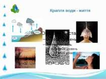 Крапля води - життя