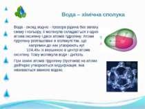 Вода - оксид водню - прозора рідина без запаху, смаку і кольору, її молекула ...