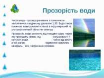 Чиста вода - прозора речовина з показником заломлення у видимому діапазоні 1,...