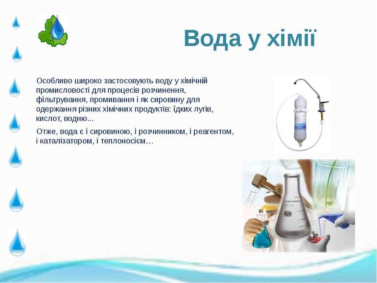 Особливо широко застосовують воду у хімічній промисловості для процесів розчи...