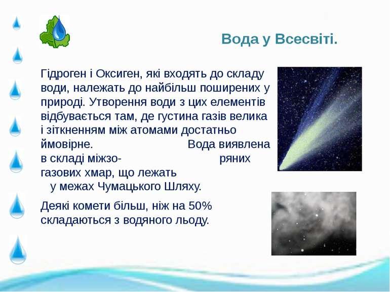 Вода у Всесвіті. Гідроген і Оксиген, які входять до складу води, належать до ...