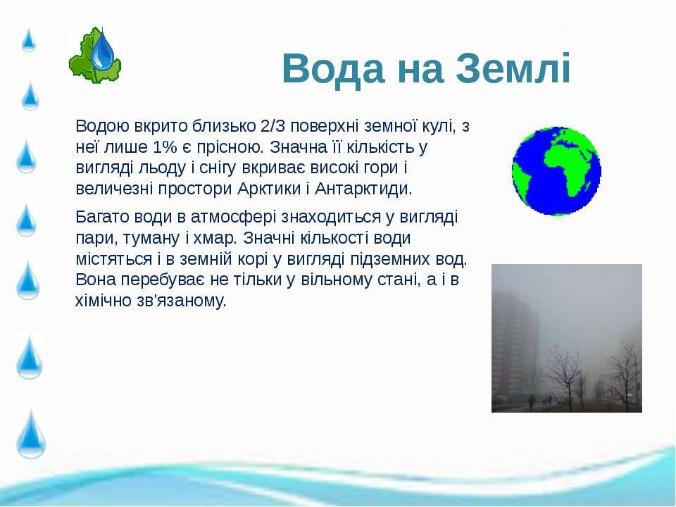 Водою вкрито близько 2/3 поверхні земної кулі, з неї лише 1% є прісною. Значн...