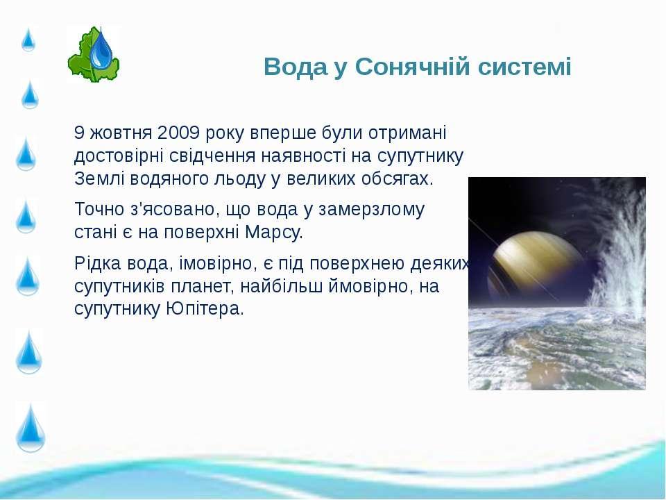 Вода у Сонячній системі 9 жовтня 2009 року вперше були отримані достовірні св...