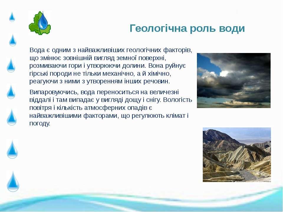 Вода є одним з найважливіших геологічних факторів, що змінює зовнішній вигляд...
