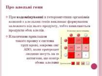 Прикодомінуваннів гетерозиготних організмів кожний з алельних генів виклика...