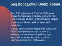 Бец Володимир Олексійович Бец В.О. народився2 квітня1834року вселіТатарі...