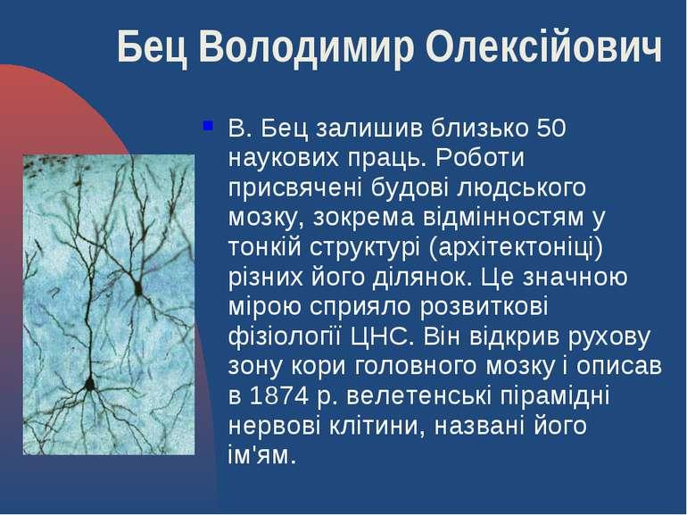 В. Бец залишив близько 50 наукових праць. Роботи присвячені будовілюдського ...
