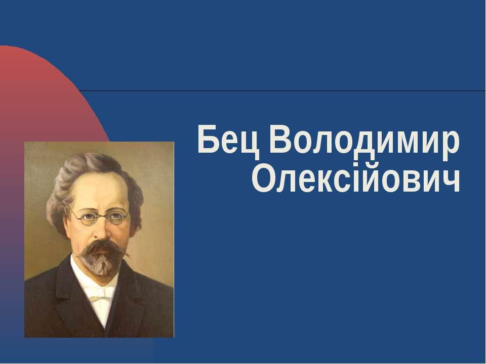 Бец Володимир Олексійович
