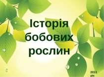 Історія бобових рослин 2013 рік