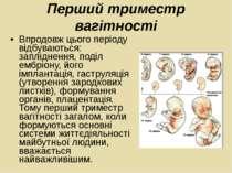 Впродовж цього періоду відбуваються: запліднення, поділ ембріону, його імплан...