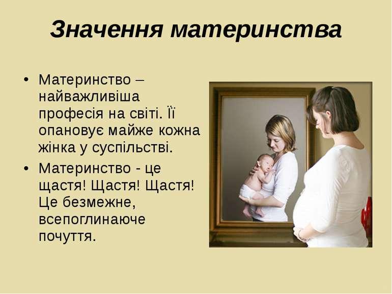 Материнство – найважливіша професія на світі. Її опановує майже кожна жінка у...