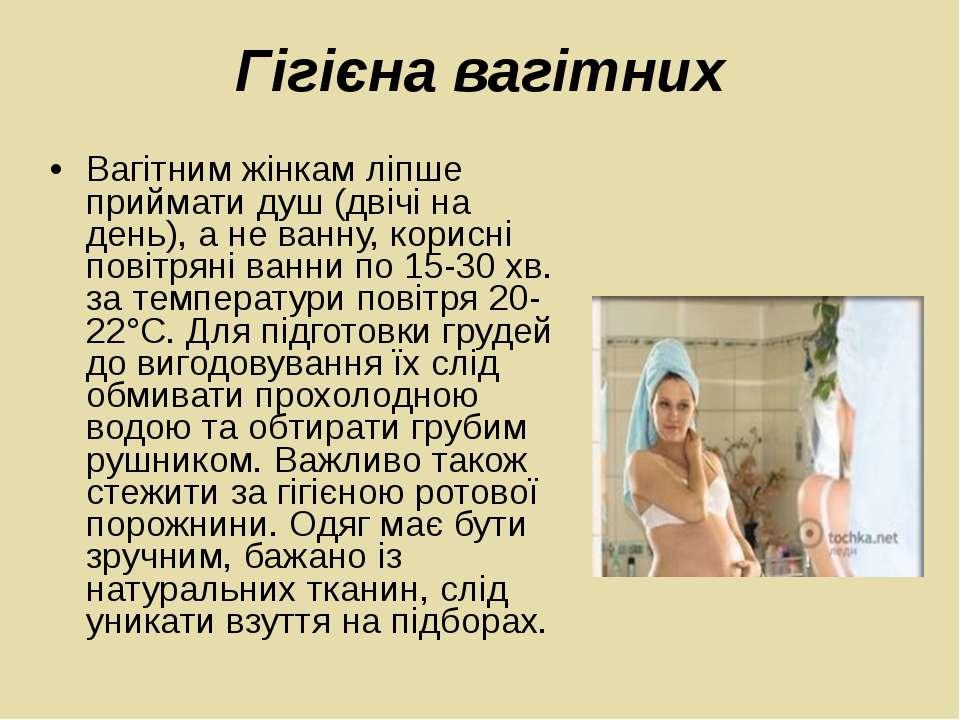 Вагітним жінкам ліпше приймати душ (двічі на день), а не ванну, корисні повіт...