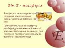 Токоферол застосовують для лікування атеросклерозу, екзем,трофічних виразок,...
