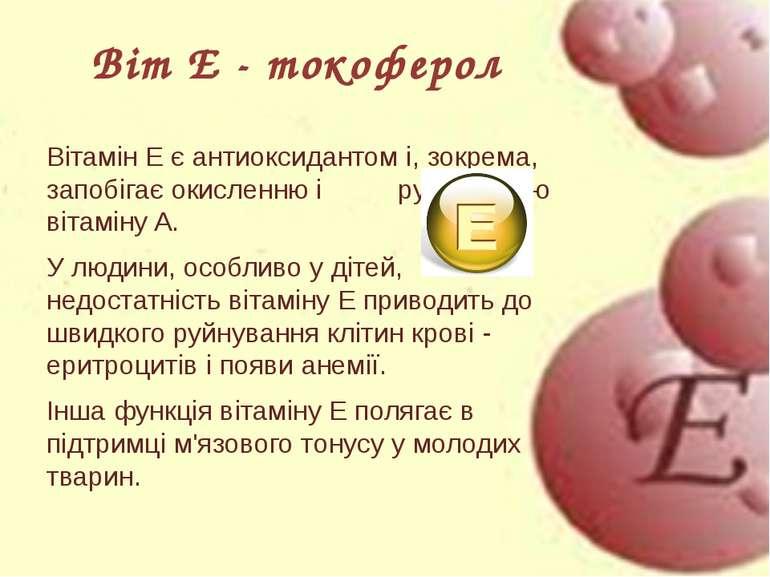 Вітамін E єантиоксидантомі, зокрема, запобігає окисленню і руйнуванню вітам...