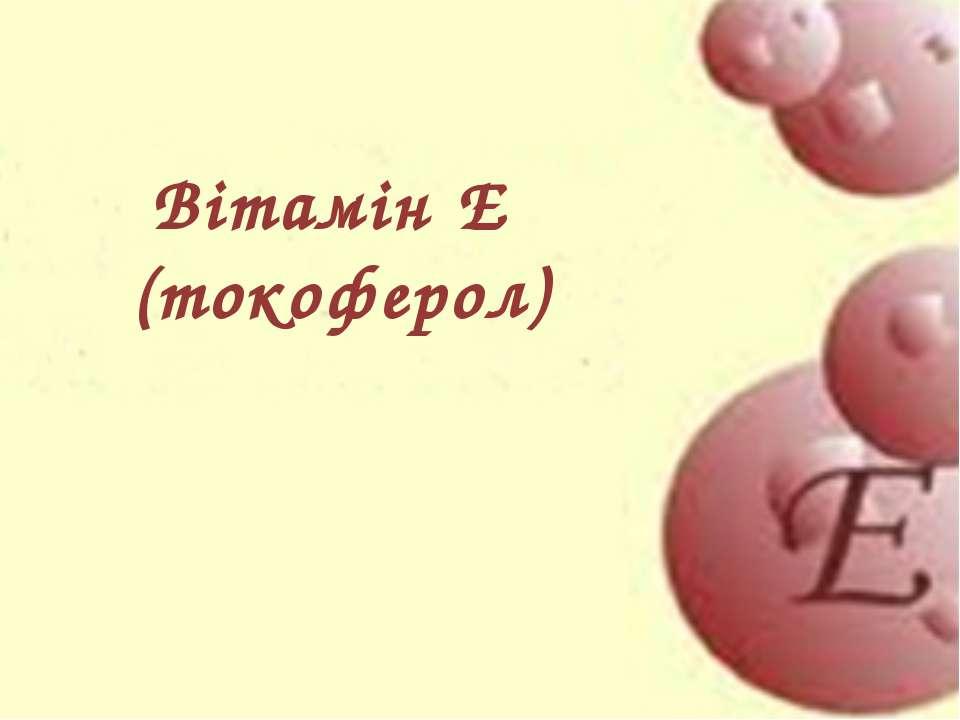 Вітамін E (токоферол)
