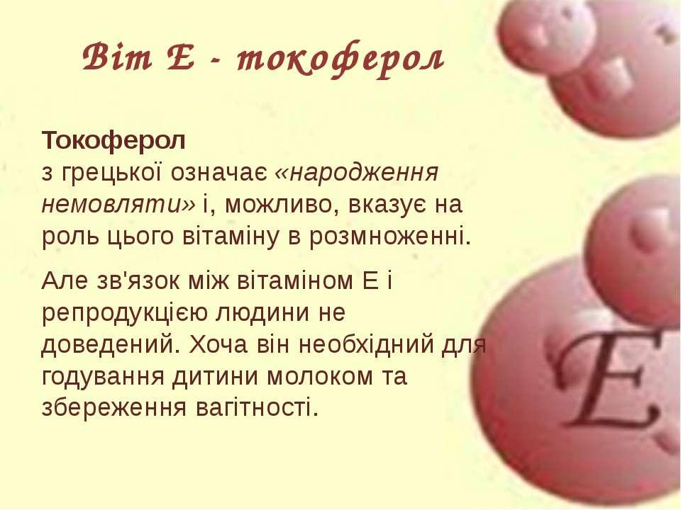 Віт Е - токоферол Токоферол згрецькоїозначає«народження немовляти»і, можл...