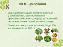 Значна кількість цього вітаміну міститься убілокачанній , цвітній, брокколі...