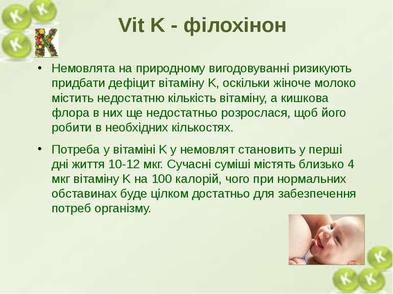 Немовлята на природному вигодовуванні ризикують придбати дефіцит вітаміну K, ...