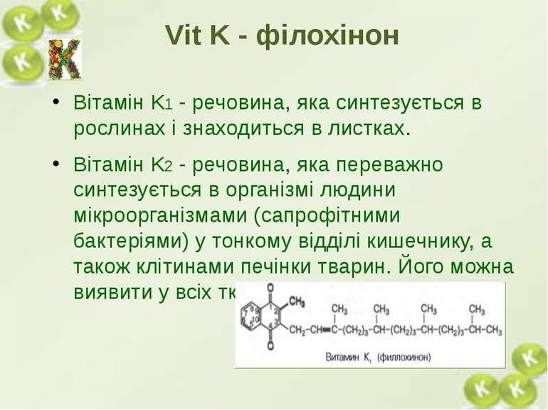 Вітамін K1- речовина, яка синтезується в рослинах і знаходиться в листках. В...