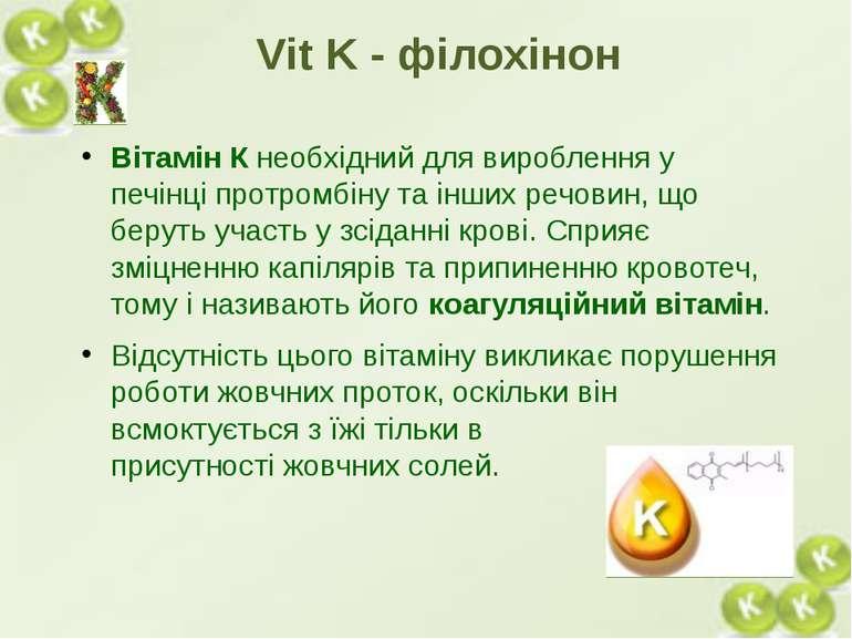 Vit K - філохінон Вітамін К необхідний для вироблення у печінціпротромбінут...
