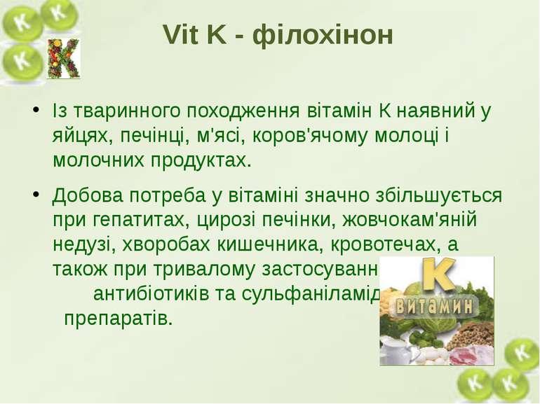 Із тваринного походження вітамін К наявний у яйцях, печінці,м'ясі,коров'ячо...