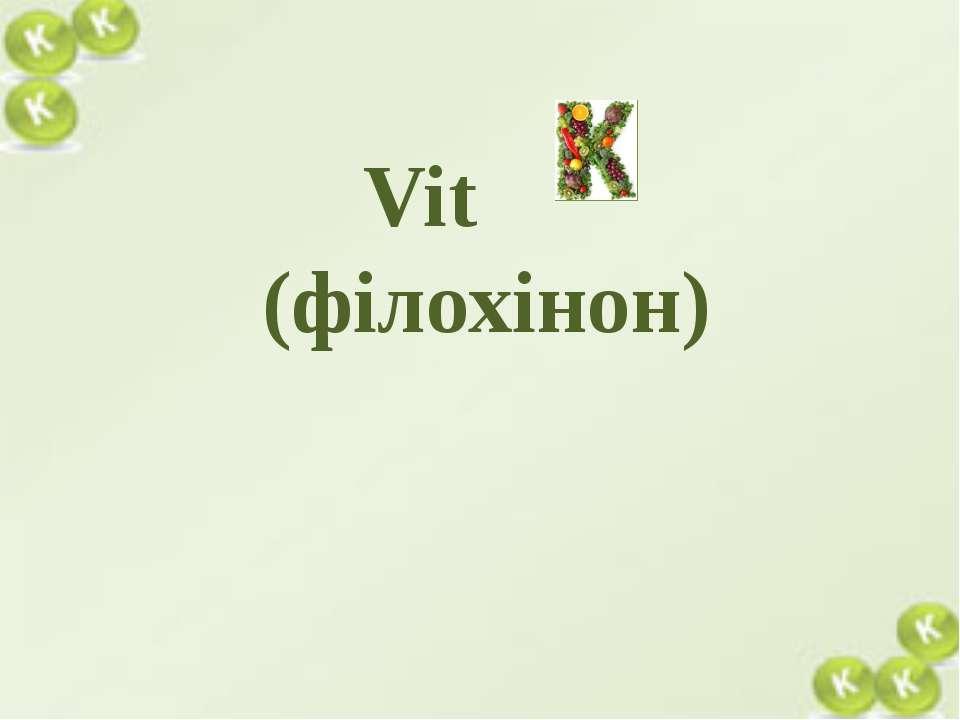 Vit (філохінон)