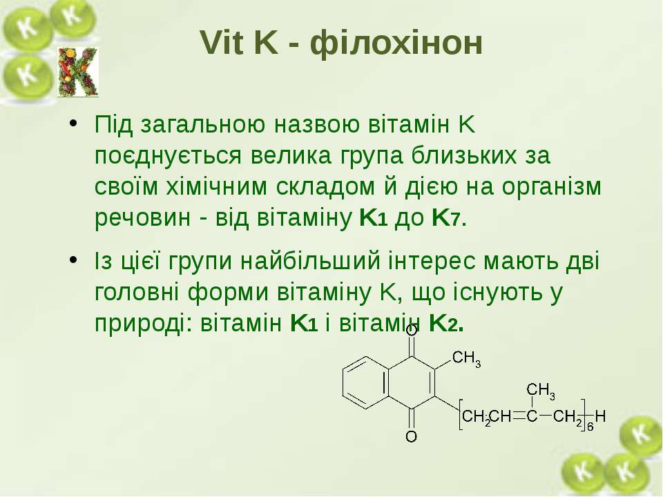 Під загальною назвою вітамін K поєднується велика група близьких за своїм хім...