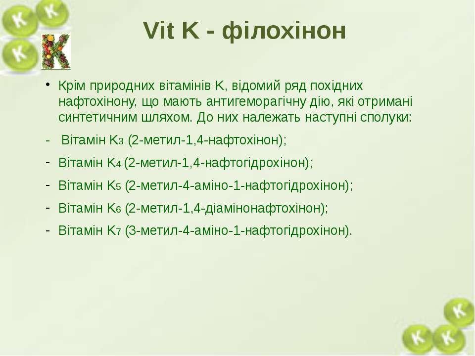 Крім природних вітамінів K, відомий ряд похідних нафтохінону, що мають антиге...