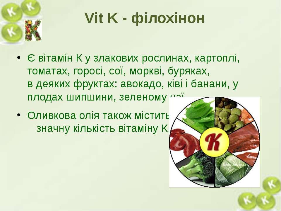 Є вітамін К узлакових рослинах, картоплі, томатах,горосі, сої, моркві,буря...