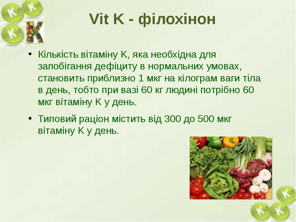Кількість вітаміну K, яка необхідна для запобігання дефіциту в нормальних умо...