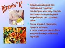 Вітамін А необхіднийдля підтриманняудоброму станішкірного покриву, тому в...