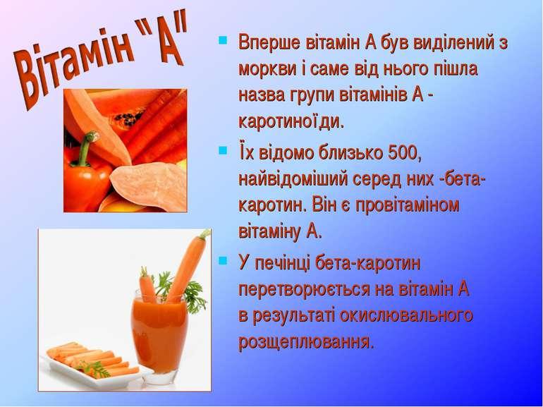 ВпершевітамінА був виділений з моркви і саме віднього пішла назва групи ві...