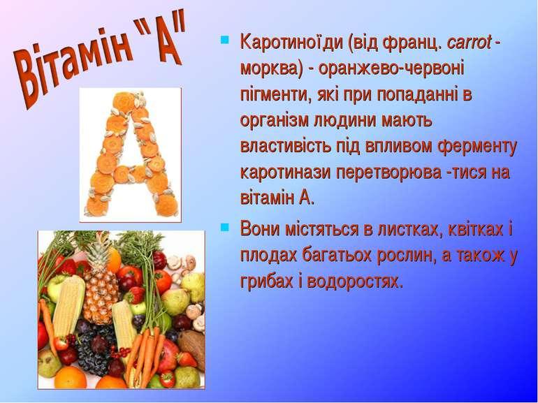 Каротиноїди (від франц. carrot - морква) - оранжево-червоні пігменти, які при...