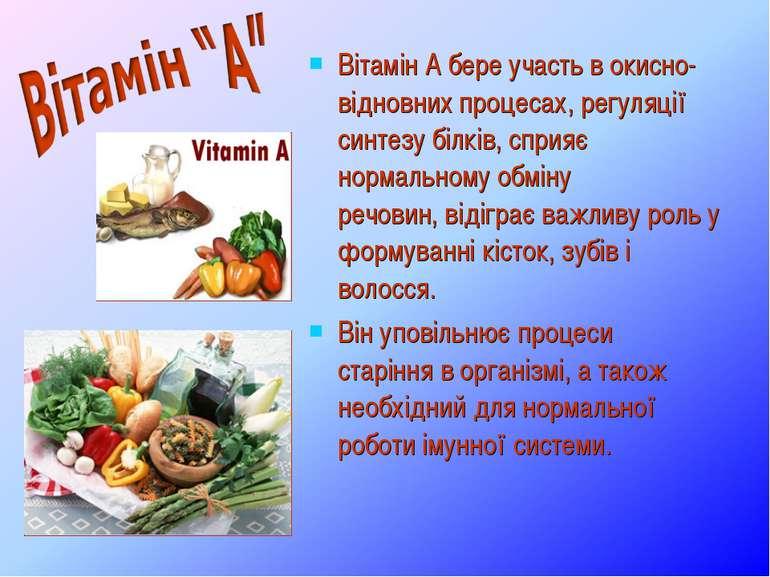 ВітамінАбере участь в окисно-відновних процесах,регуляції синтезу білків, ...
