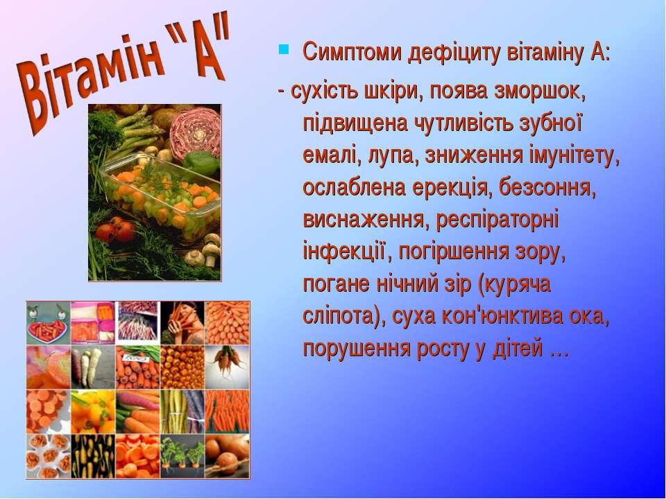 Симптоми дефіциту вітаміну А: - сухістьшкіри, поява зморшок, підвищена чутли...