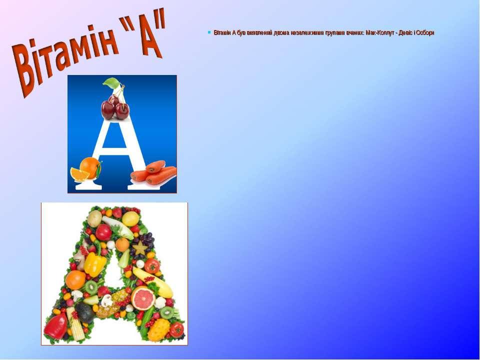 ВітамінАбув виявлений двома незалежними групами вчених:Мак-Коллут - Девіс...