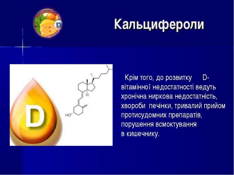 Крім того, до розвитку D-вітамінної недостатності ведуть хронічнаниркова нед...