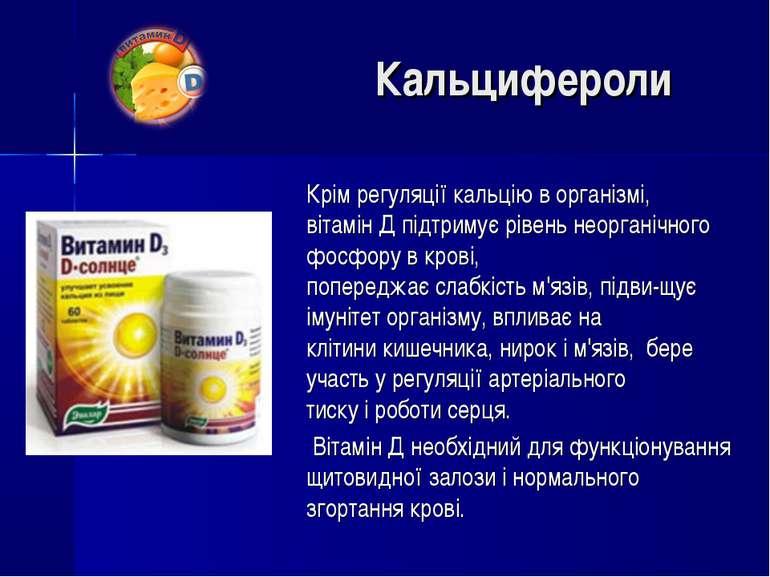 Крімрегуляціїкальціюворганізмі, вітамінДпідтримує рівень неорганічного ...