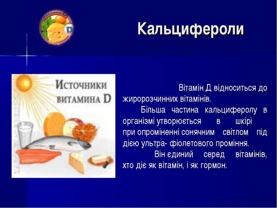 ВітамінДвідноситьсядо жиророзчинних вітамінів. Більша частина кальциферолу...