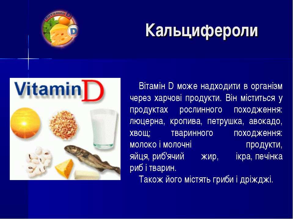 Вітамін D може надходити в організм через харчові продукти. Він міститься у п...