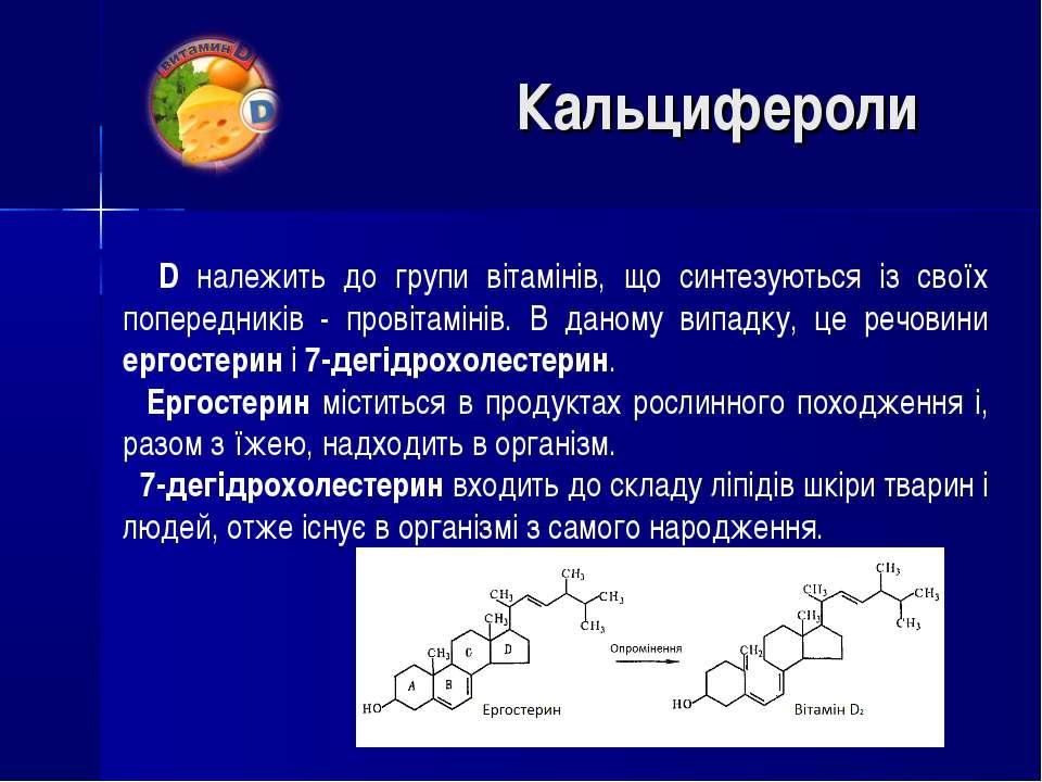 D належить до групи вітамінів, що синтезуються із своїх попередників - провіт...