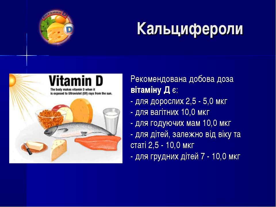 Рекомендована добовадоза вітаміну Д є: - длядорослих2,5 - 5,0мкг - длява...