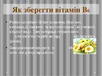 Руйнується вітамін В6 при тривалому зберіганні, консервації, смаженні та при ...