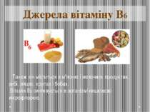 Також він міститься в м'ясних і молочних продуктах, рибі, яйцях, крупах і боб...
