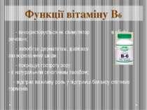 - використовується як стимулятор в обміні речовин; - запобігає дерматитам, ді...