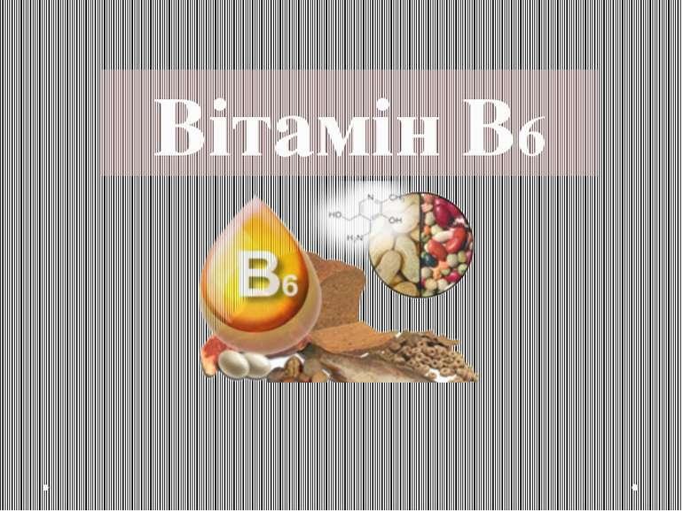 Вітамін В6