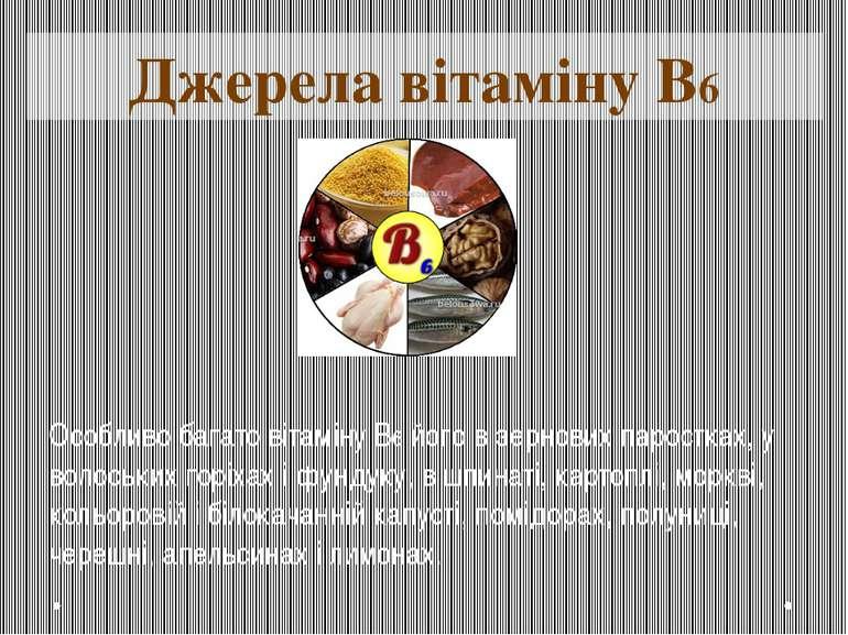 Особливо багато вітаміну B6 його в зернових паростках, у волоських горіхах і ...