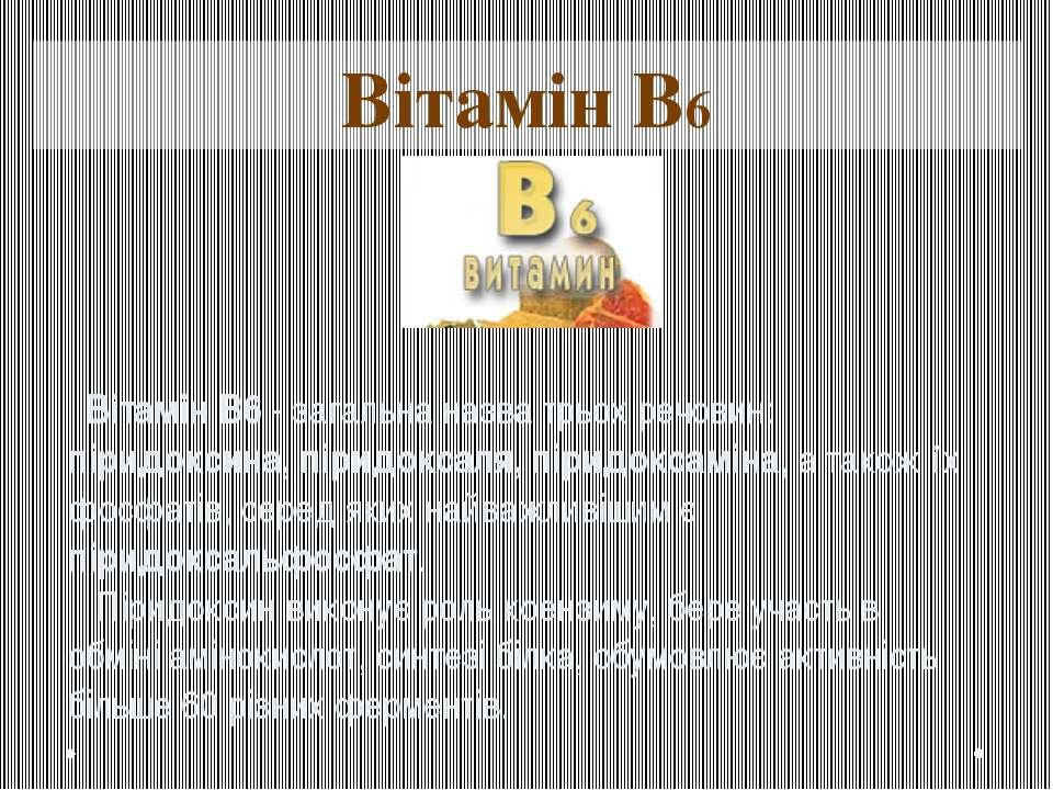 Вітамін B6- загальна назва трьох речовин: піридоксина, піридоксаля, піридокс...