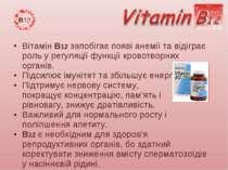 Вітамін В12запобігає появі анемії та відіграє роль урегуляції функції крово...